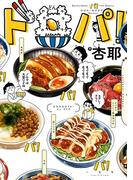 ド丼パ!(1)