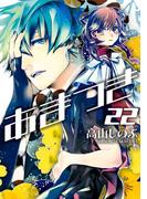 あまつき 22(ZERO-SUMコミックス)
