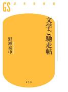 文学ご馳走帖(幻冬舎新書)