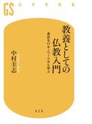 教養としての仏教入門 身近な17キーワードから学ぶ(幻冬舎新書)
