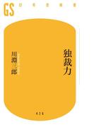 独裁力(幻冬舎新書)