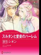 スルタンと愛妾のハーレム(ハーレクインコミックス)