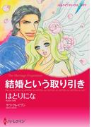 結婚という取り引き(ハーレクインコミックス)