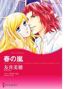 春の嵐(ハーレクインコミックス)