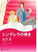 シンデレラの嘆き(ハーレクインコミックス)