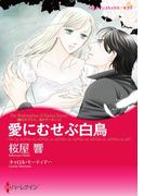愛にむせぶ白鳥(ハーレクインコミックス)