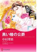 黒い瞳の公爵(ハーレクインコミックス)