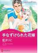 手なずけられた花嫁(ハーレクインコミックス)