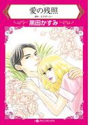 愛の残照(ハーレクインコミックス)