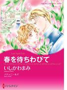 春を待ちわびて(ハーレクインコミックス)