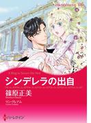 シンデレラの出自(ハーレクインコミックス)