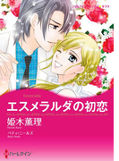 エスメラルダの初恋(ハーレクインコミックス)