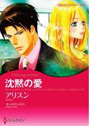 沈黙の愛(ハーレクインコミックス)