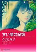 甘い闇の記憶(ハーレクインコミックス)