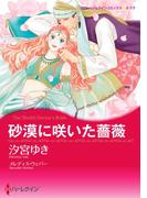 砂漠に咲いた薔薇(ハーレクインコミックス)