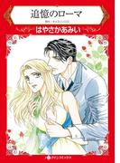 追憶のローマ(ハーレクインコミックス)