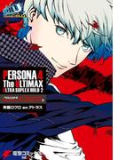 ペルソナ4 ジ・アルティマックス ウルトラスープレックスホールド2(電撃コミックスNEXT)