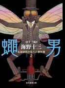蠅男(創元推理文庫)