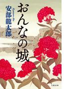 おんなの城(文春e-book)