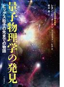量子物理学の発見 ヒッグス粒子の先までの物語(文春e-book)