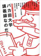 赤塚不二夫生誕80年企画 バカ田大学講義録なのだ!(文春e-book)