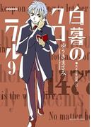 白暮のクロニクル 9(ビッグコミックス)