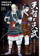 天智と天武-新説・日本書紀- 10(ビッグコミックス)
