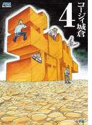 チェイサー 4(ビッグコミックス)