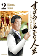 すばらしきかな人生-ふたたび友郎- 2(ビッグコミックス)