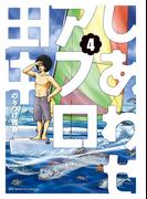 しあわせアフロ田中 4(ビッグコミックス)