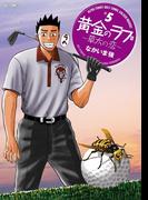 黄金のラフ2~草太の恋~ 5(ビッグコミックス)