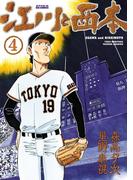 江川と西本 4(ビッグコミックス)