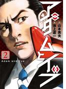 アダムとイブ 2(ビッグコミックス)