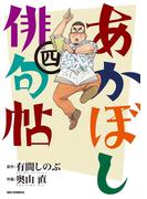 あかぼし俳句帖 4(ビッグコミックス)