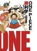 ONE PIECE勝利学(集英社インターナショナル)(集英社インターナショナル)