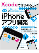 Xcodeではじめる 簡単iPhoneアプリ開発[Xcode 8&Swift 3対応]