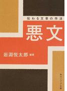 悪文 伝わる文章の作法 (角川ソフィア文庫)(角川ソフィア文庫)