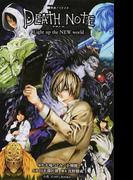 DEATH NOTE Light up the NEW world 映画ノベライズ (JUMP J BOOKS)(JUMP J BOOKS(ジャンプジェーブックス))
