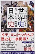 一気に同時読み!世界史までわかる日本史 (SB新書)(SB新書)