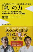 心と身体のパフォーマンスを最大化する「氣」の力 メジャーリーグが取り入れた日本発・セルフマネジメントの極意 (ワニブックス|PLUS|新書)(ワニブックスPLUS新書)