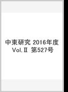 中東研究 2016年度 Vol.Ⅱ 第527号