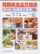 腎臓病食品交換表 治療食の基準 第9版