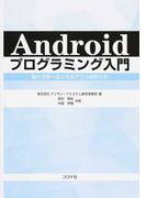 Androidプログラミング入門 独りで学べるスマホアプリの作り方