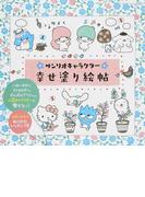 サンリオキャラクター幸せ塗り絵帖 (サンリオチャイルドムック)(サンリオチャイルドムック)