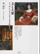 美と大衆 ジャポニスムとイギリスの女性たち (日本女子大学叢書)