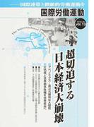 国際労働運動 国際連帯と階級的労働運動を vol.13(2016.10) 超切迫する日本経済大崩壊