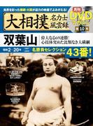 大相撲名力士風雲録 10 双葉山-偉大なる69連勝!心技体究めた比類なき大横綱-