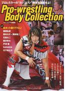 """プロレスリング・ボディコレクション プロレスラーの""""カッコいい""""肉体を凝視せよ!"""
