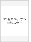 '17 報知ジャイアンツカレンダー