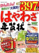 はやわざ年賀状 2017 付属資料:CD-ROM(1枚) 他